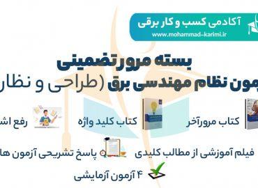 بسته-مرور-آخر-تضمینی-نظام-مهندسی-برق