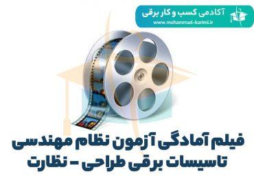 فيلم-آمادگی-آزمون--طراحی---نظارت