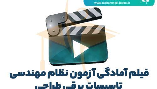 فيلم-آمادگی-آزمون--طراحی-