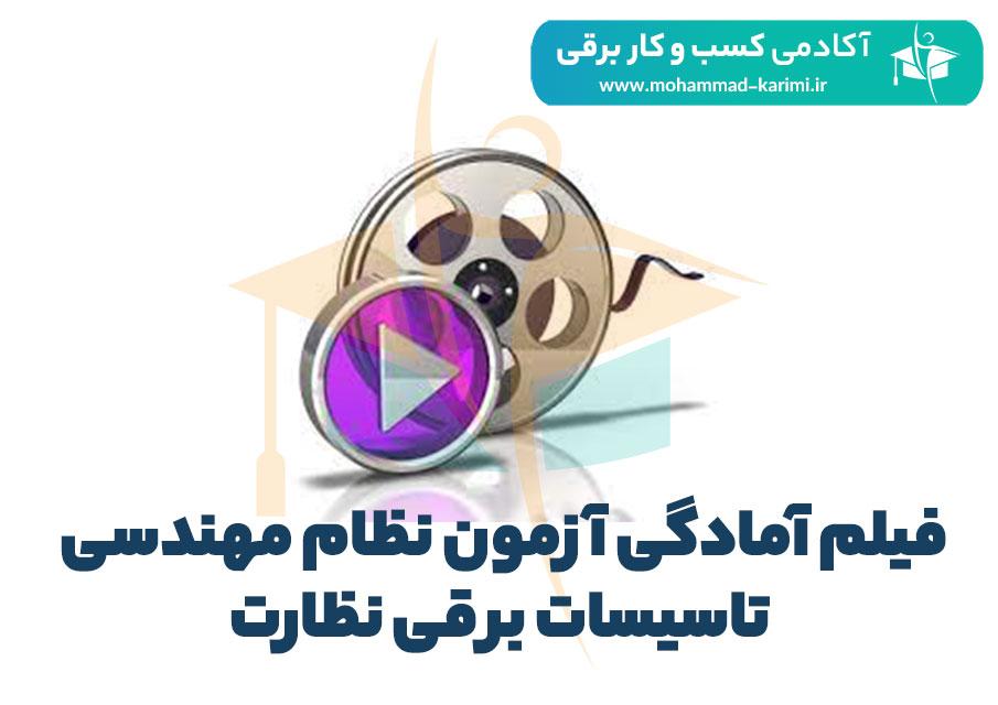 فيلم-آمادگی-آزمون-نظارت