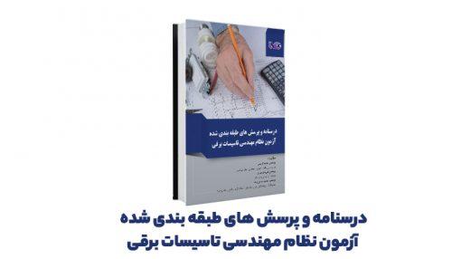 کتاب درسنامه و پرسشهای طبقهبندی شده آزمون نظام مهندسی برق