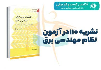 نشریه 110در آزمون نظام مهندسی برق