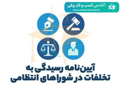 آییننامه رسیدگی به تخلفات در شوراهای انتظامی