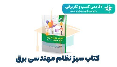 کتاب سبز نظام مهندسی برق