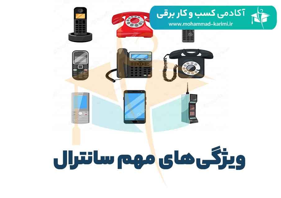 سیستم تلفن مرکزی یا سانترال چیست؟
