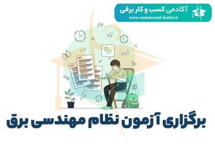 برگزاری-آزمون-نظام-مهندسی-برق