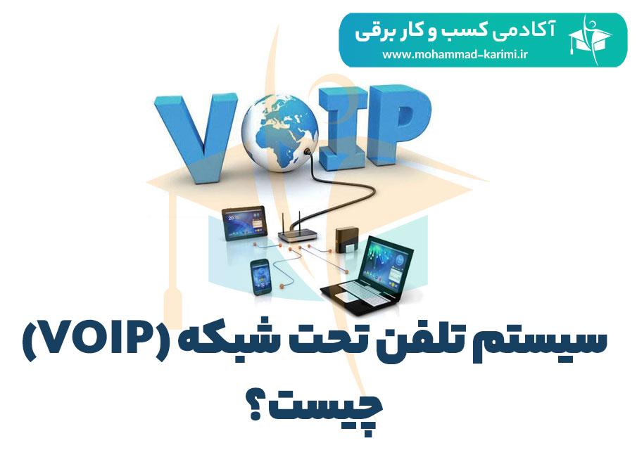 سیستم-تلفن-تحت-شبکه-(VOIP)-چیست؟