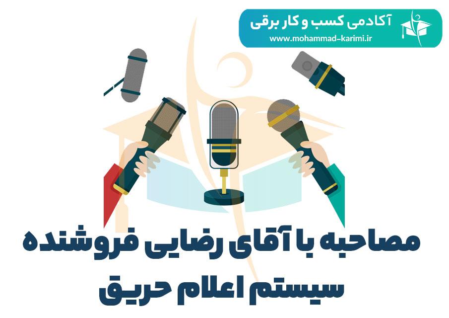 مصاحبه-با-آقای-رضایی-فروشنده-سیستم-اعلام-حریق